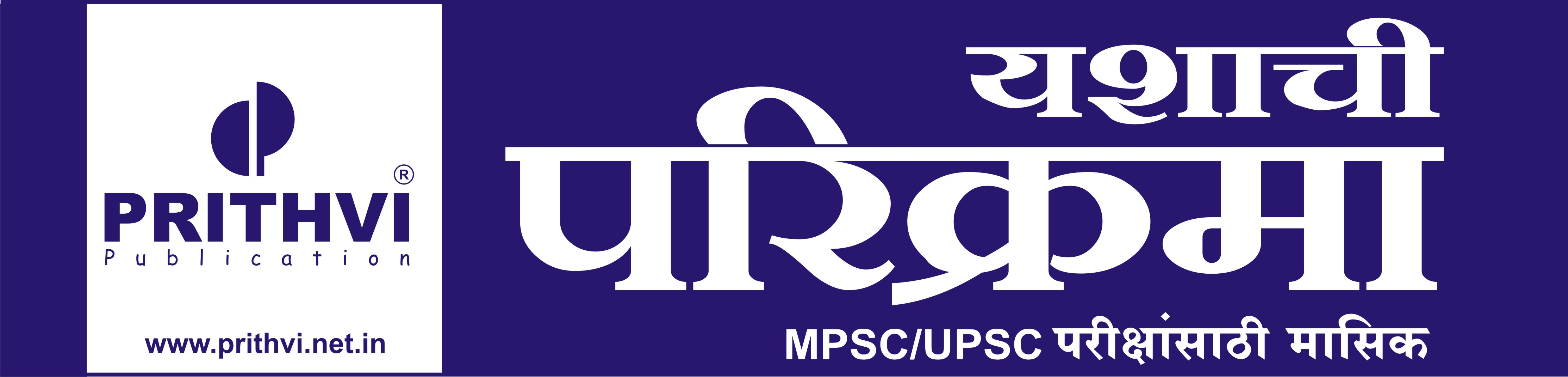 Yashachi parikrama by MPSC/UPSC Classes Prithvi publication