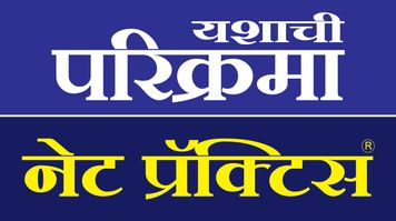 Yashachi parikrama by MPSC/UPSC Classes Prithvi publication